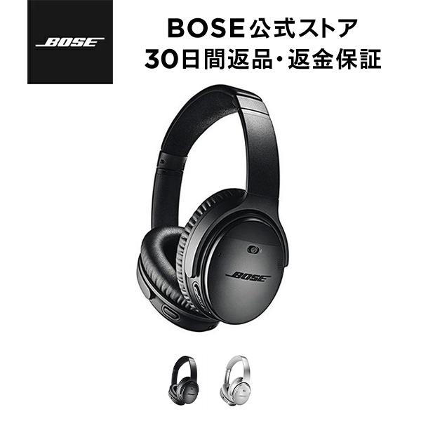 アウトレット Bose QuietComfort 35II ワイヤレス ヘッドホン / ヘッドフォン / ノイズキャンセリング / ノイズキャンセル / Amazon Alexa / アレクサ / Googleアシスタント / Bluetooth / ブルートゥース / NFC対応 / iPhone対応