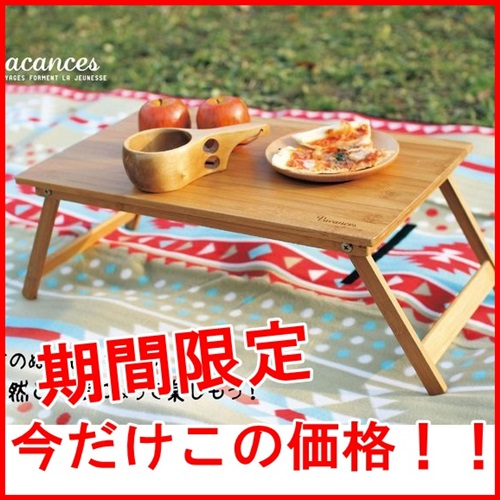 new products fd92b a4e9b Vacation bamboo low table KJLF2050 □□ SPICE spice kids table picnic table  recreation table outdoor table tent table side table drawing table center  ...