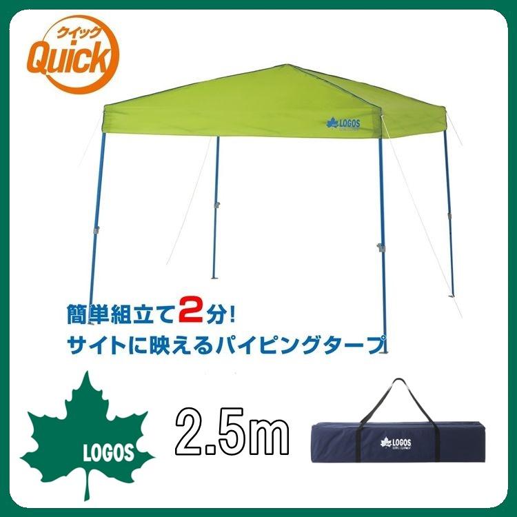 Qセットパイピングタープ 250-N 71661008 □□ N LOGOS ロゴス 日よけ UVカット テント 2M 2.5M グリーン イベントテント 簡単 アウトドア フェス BBQ バーベキュー あす楽 送料無料 プレゼント