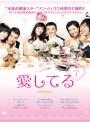 【中古レンタルアップ】 DVD アジア・韓国ドラマ 愛してる 全8巻+メイキング 全9巻セット アン・ジェウク ソ・ジヘ