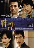 【中古レンタルアップ】 DVD アジア・韓国ドラマ 神話 ?SHINHWA? 全8巻セット キム・ジス キム・テウ