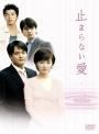 【中古レンタルアップ】 DVD アジア・韓国ドラマ 止まらない愛 全9巻セット オ・ヨンス チョ・ミンギ