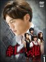 【中古レンタルアップ】 DVD アジア・韓国ドラマ 紅の魂 私の中のあなた 全5巻セット イ・ソジン イム・ジュウン