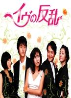 【中古レンタルアップ】 DVD アジア・韓国ドラマ イヴの反乱 全9巻セット イ・ギウ ユ・ホジョン