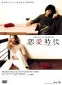 【中古レンタルアップ】 DVD アジア・韓国ドラマ 恋愛時代 全8巻セット ソン・イェジン カム・ウソン