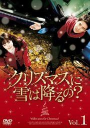 【中古レンタルアップ】 DVD アジア・韓国ドラマ クリスマスに雪は降るの? 全8巻セット コ・ス ハン・イェスル