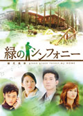 【中古レンタルアップ】 DVD アジア・韓国ドラマ 緑のシンフォニー 緑光森林 全8巻セット エスター・リウ レオン・ジェイ・ウィリアムス
