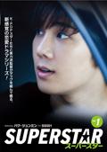 【中古レンタルアップ】 DVD アジア・韓国ドラマ スーパースター 全4巻キム・ヒョンジュン パク・ジョンミン