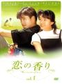 【中古レンタルアップ】 DVD アジア・韓国ドラマ 恋の香り ?The scent of love? 全18巻セット イ・ビョンホン チェ・ジンシル