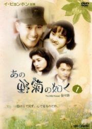 【中古レンタルアップ】 DVD アジア・韓国ドラマ あの野菊の如く 全30巻セット オ・ヒョンギョン イ・ビョンホン