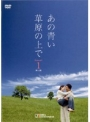 【中古レンタルアップ】 DVD アジア・韓国ドラマ あの青い草原の上で シーズン1 全9巻セット チェ・スジョン チェリム