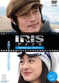 【中古レンタルアップ】 DVD アジア・韓国ドラマ IRIS (アイリス) PRODUCTION DIARY 全4巻セット イ・ビョンホン キム・テヒ