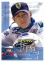 【中古レンタルアップ】 DVD アジア・韓国ドラマ 折鶴 全27巻セット リュ・シウォン ソン・ユナ