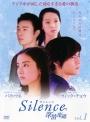 【中古レンタルアップ】 DVD アジア・韓国ドラマ Silence 深情密碼 (サイレンス) 全14巻セット ヴィック・チョウ パク・ウネ