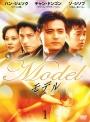 【中古レンタルアップ】 DVD アジア・韓国ドラマ モデル 全18巻セット チャン・ドンゴン ソ・ジソブ