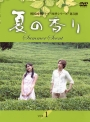【中古レンタルアップ】 DVD アジア・韓国ドラマ 夏の香り SUMMER SCENT 全9巻セット ソン・スンホン ソン・イェジン