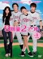 【中古レンタルアップ】 DVD アジア・韓国ドラマ 9回裏2アウト 全8巻セット スエ イ・ジョンジン
