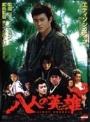 【中古レンタルアップ】 DVD アジア・韓国ドラマ 八人の英雄 全10巻セット エディソン・チャン アンソニー・ウォン