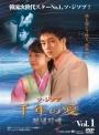 【中古レンタルアップ】 DVD アジア・韓国ドラマ 千年の愛 全10巻セット ソ・ジソブ ソン・ユリ