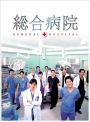 【中古レンタルアップ】 DVD アジア・韓国ドラマ 総合病院 全8巻セット チャ・テヒョン キム・ジョンウン