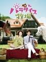 【中古レンタルアップ】 DVD アジア・韓国ドラマ パラダイス牧場 全8巻セット チャンミン イ・ヨニ