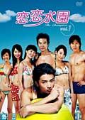 【中古レンタルアップ】 DVD アジア・韓国ドラマ 恋恋水園 全10巻セット TORO フィオナ・シェー
