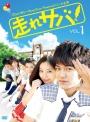 【中古レンタルアップ】 DVD アジア・韓国ドラマ 走れサバ! 全4巻セット イ・ミンホ ムン・チェウォン