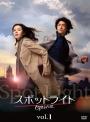 【中古レンタルアップ】 DVD アジア・韓国ドラマ スポットライト 全8巻セット ソン・イェジン チ・ジニ