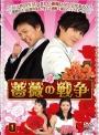 【中古レンタルアップ】 DVD アジア・韓国ドラマ 薔薇の戦争 全11巻セット チェ・スジョン リュ・ジン