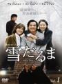 【中古レンタルアップ】 DVD アジア・韓国ドラマ 雪だるま ?Snow Love? 全10巻セット コン・ヒョジン チェ・ジェヒョン