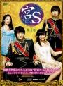【中古レンタルアップ】 DVD アジア・韓国ドラマ 宮S Secret Prince 全10巻セット SE7EN ホ・イジェ