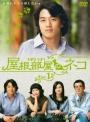 【中古レンタルアップ】 DVD アジア・韓国ドラマ 屋根部屋のネコ 全8巻セット キム・レウォン チョン・ダビン
