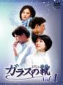 【中古レンタルアップ】 DVD アジア・韓国ドラマ ガラスの靴 全14巻セット キム・ヒョンジュ キム・ジホ
