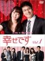 【中古レンタルアップ】 DVD アジア・韓国ドラマ 幸せです 全29巻セット イ・フン キム・ヒョジン