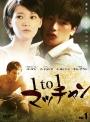 【中古レンタルアップ】 DVD アジア・韓国ドラマ 1to1 マッチャン 全4巻セット ユゴン イ・ジョンス