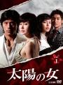【中古レンタルアップ】 DVD アジア・韓国ドラマ 太陽の女 全10巻セット キム・ジス ハン・ジェソク