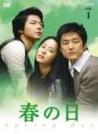 【中古レンタルアップ】 DVD アジア・韓国ドラマ 春の日 全10巻セット チョ・インソン チ・ジニ
