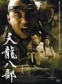 【中古レンタルアップ】 DVD アジア・韓国ドラマ 天龍八部 全10巻セット フー・ジュン ジミー・リン