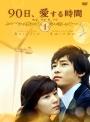 【中古レンタルアップ】 DVD アジア・韓国ドラマ 90日、愛する時間 全8巻セット カン・ジファン キム・ハヌル