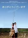 【中古レンタルアップ】 DVD アジア・韓国ドラマ ありがとうございます 全8巻セット チャン・ヒョク コン・ヒョジン