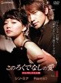 【中古レンタルアップ】 DVD アジア・韓国ドラマ このろくでなしの愛 ディレクターズカット版 全8巻セット ピ(RAIN) シン・ミナ