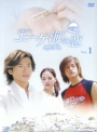 【中古レンタルアップ】 DVD アジア・韓国ドラマ エーゲ海の恋 全10巻セット チェ・リム アレック・スー