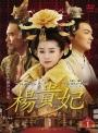 【中古レンタルアップ】 DVD アジア・韓国ドラマ 楊貴妃 全10巻セット ファン・ビンビン ウィンストン・チャオ