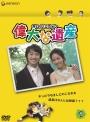 【中古レンタルアップ】 DVD アジア・韓国ドラマ 偉大な遺産 全9巻セット キム・ジェウォン ハン・ジミン