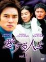 【中古レンタルアップ】 DVD アジア・韓国ドラマ 愛する人よ 全10巻セット キム・ドンワン ハン・ウンジョン