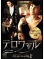 【中古レンタルアップ】 DVD アジア・韓国ドラマ テロワール 全10巻セット キム・ジュヒョク ハン・ヘジン