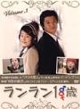 【中古レンタルアップ】 DVD アジア・韓国ドラマ ランラン18歳 全8巻+総集編 全9巻セット ハン・ジヘ イ・ドンゴン