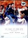 【中古レンタルアップ】 DVD アジア・韓国ドラマ 天国の階段 全8巻セット チェ・ジウ クォン・サンウ, ワイコム 1e612c20