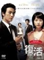 【中古レンタルアップ】 DVD アジア・韓国ドラマ 復活 全12巻セット オム・テウン ハン・ジミン