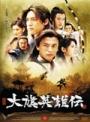 【中古レンタルアップ】 DVD アジア・韓国ドラマ 大旗英雄伝 全11巻セット ドゥ・チュン ツイ・リン